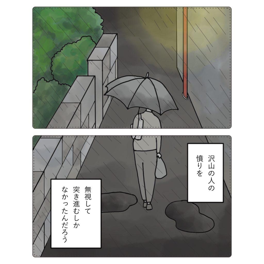 雨の中歩く 無視をして進む イラスト 漫画 マタハラ 不妊治療 迷惑? 社会 女性
