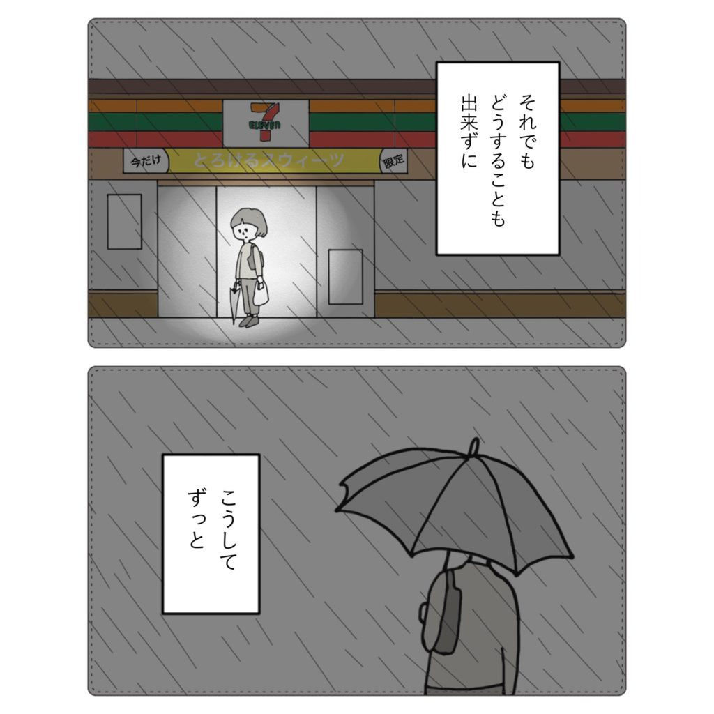 セブンイレブン イラスト 漫画 マタハラ 不妊治療 迷惑? 社会 女性