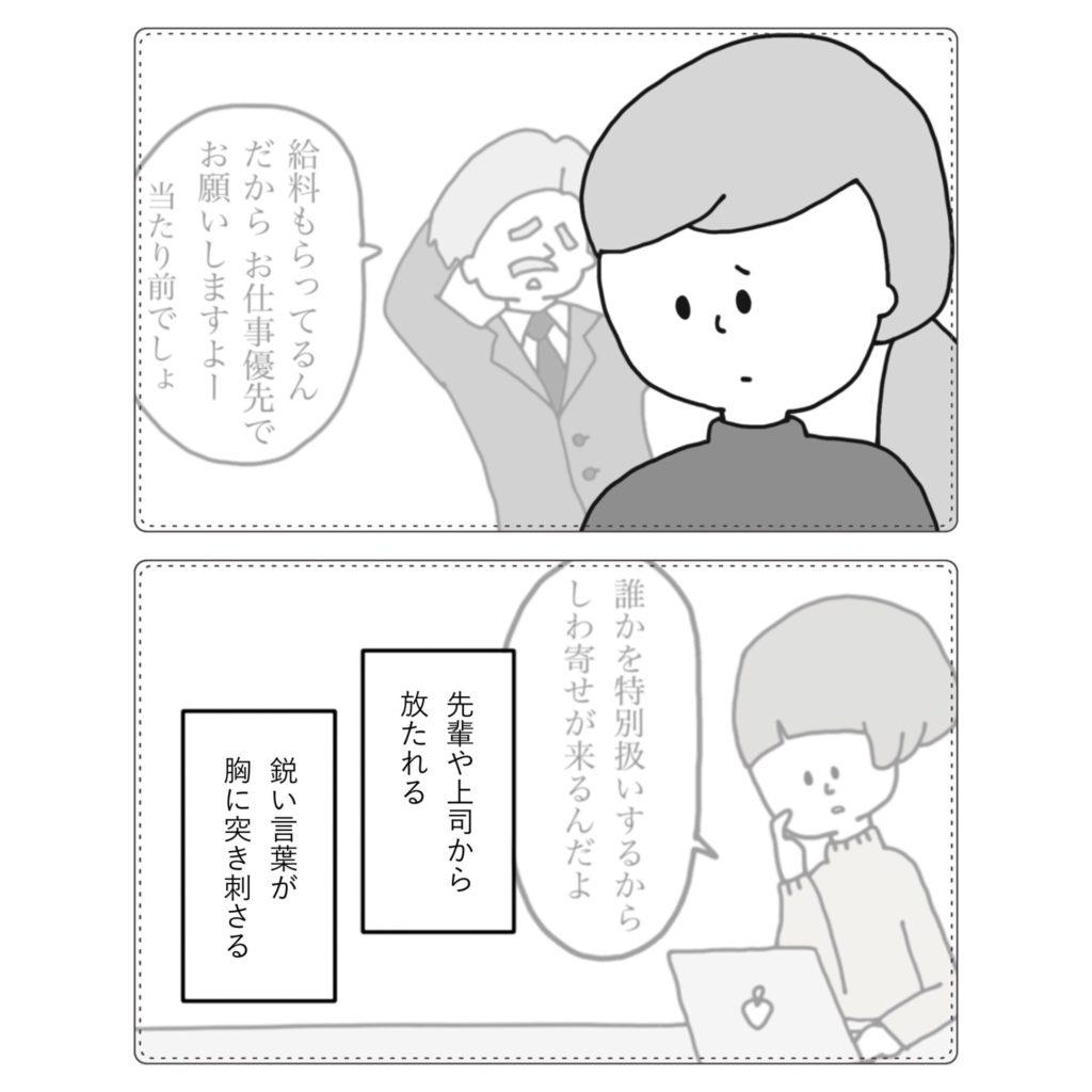 先輩や上司の鋭い一言 悪い噂 職場 ストレス イラスト 漫画