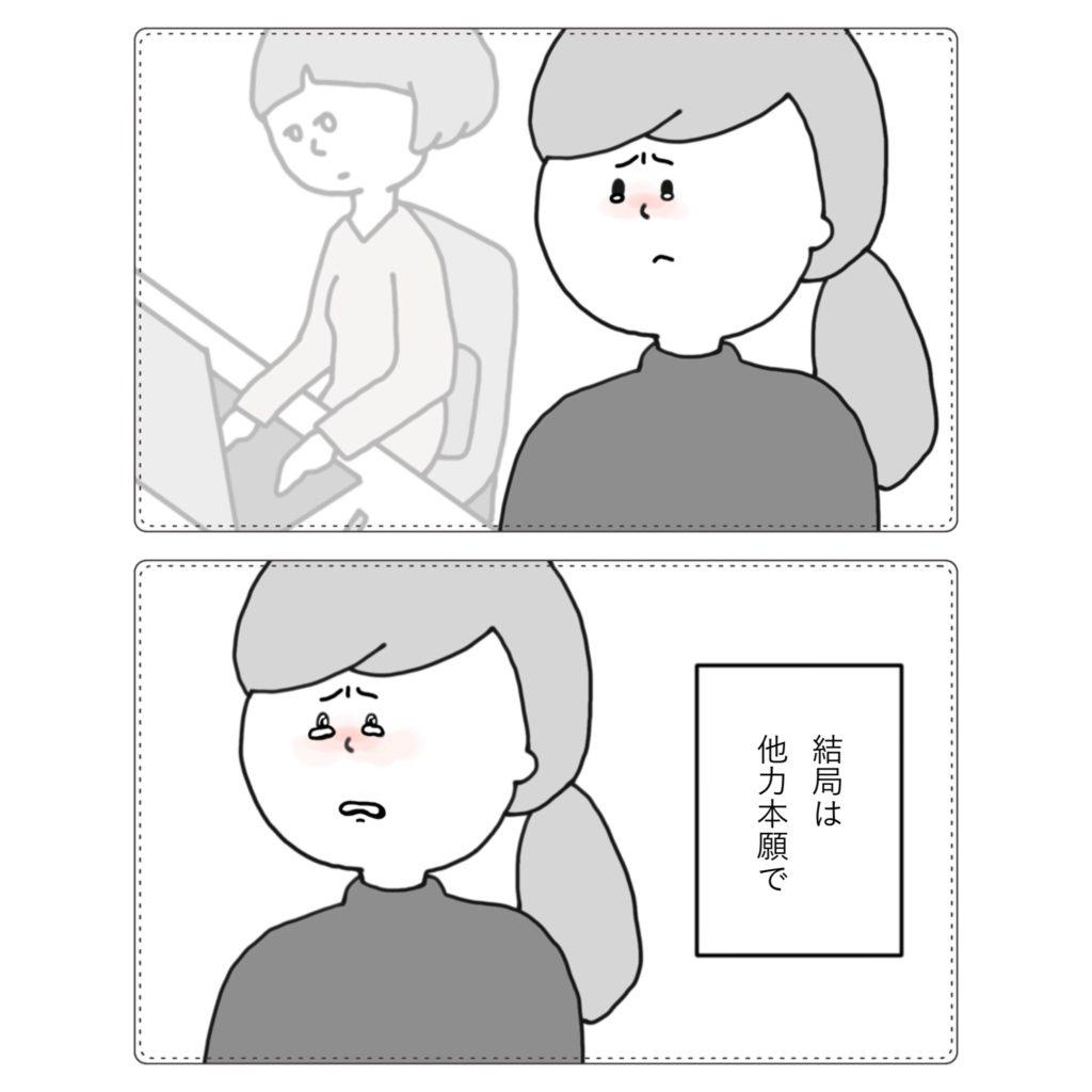 結局は他力本願 悪い噂 職場 ストレス イラスト 漫画