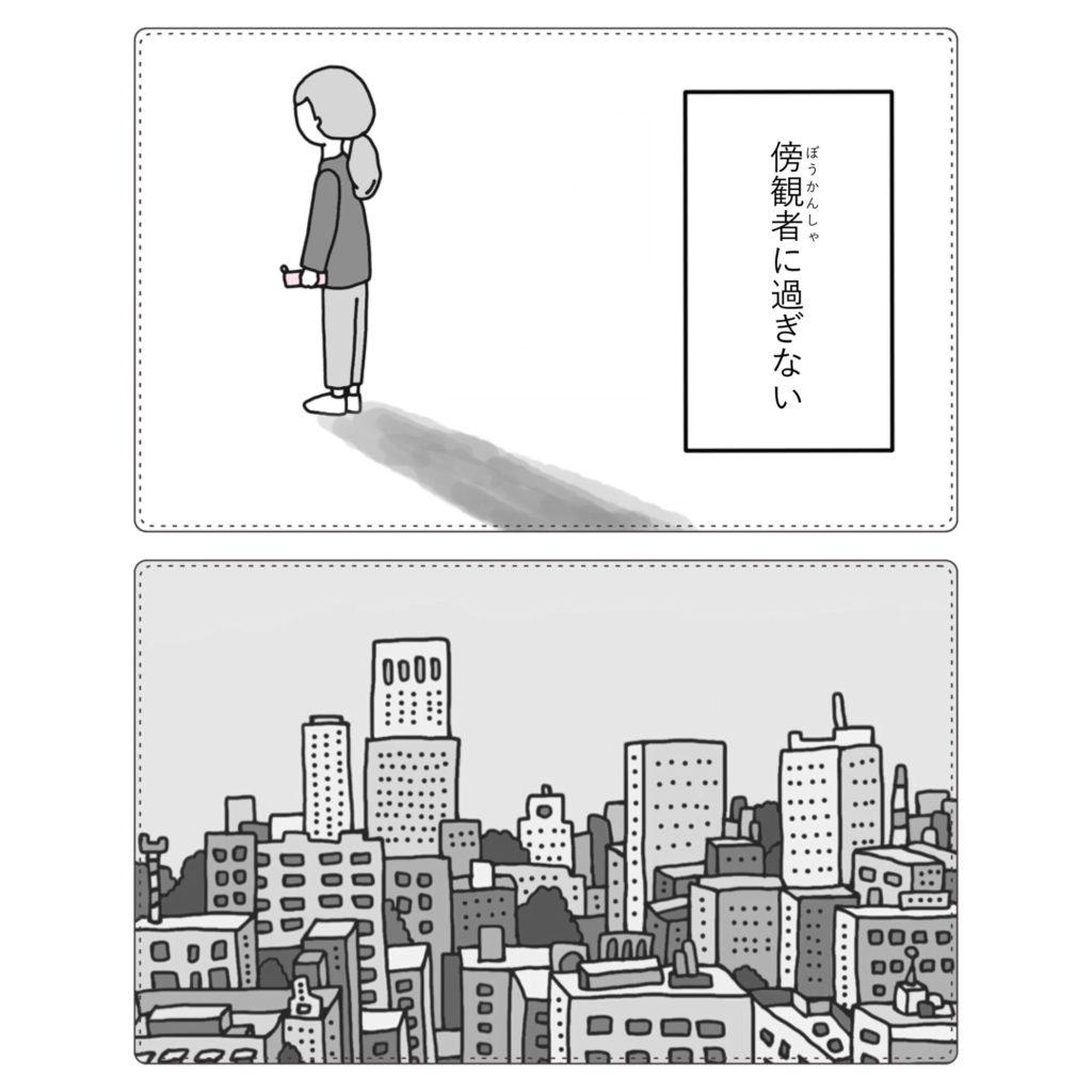 ストレス社会 ひとりぼっち 孤独悪い噂 職場 ストレス イラスト 漫画
