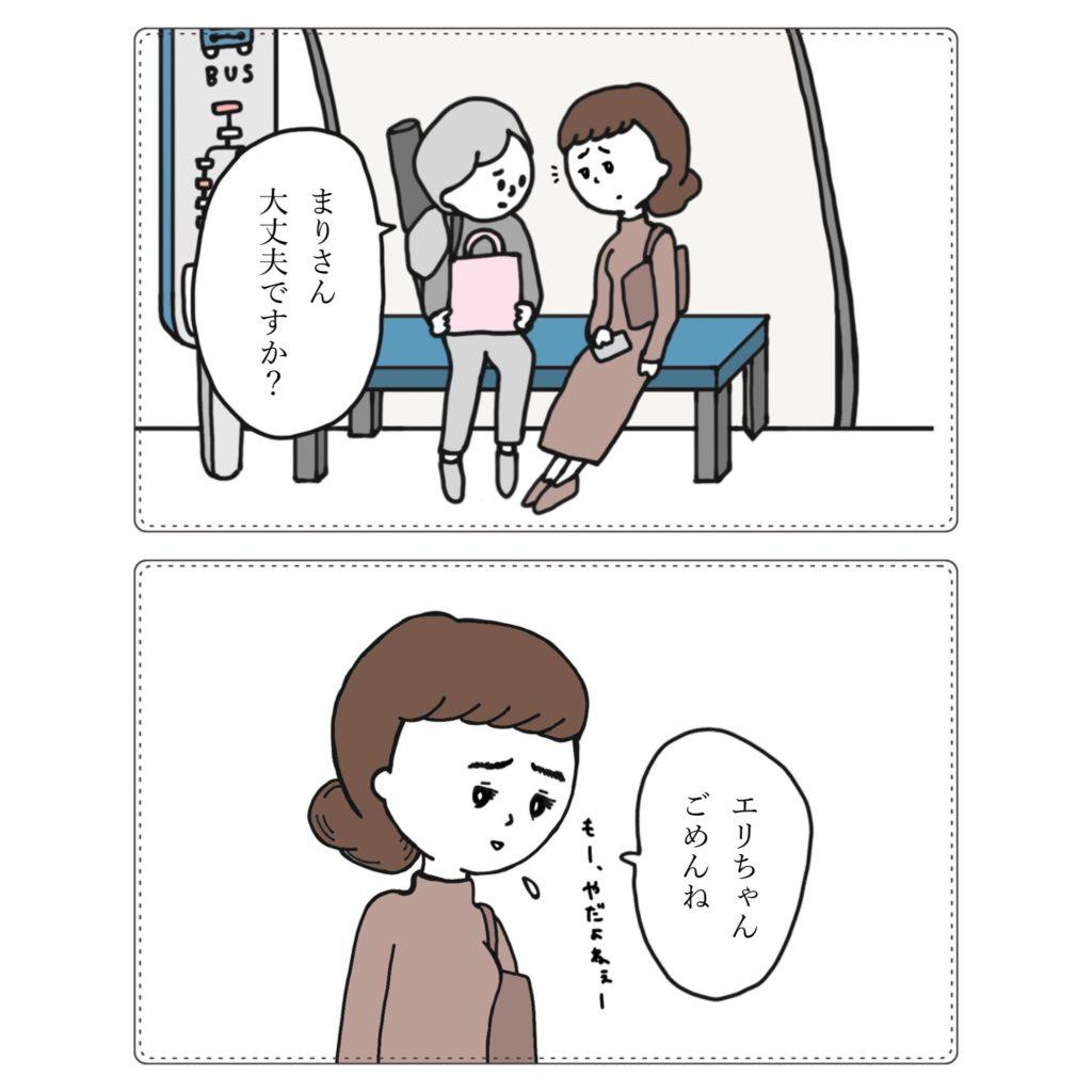 バス停 イラスト 漫画 マタハラ 妊活鬱 不妊様 社会 女性