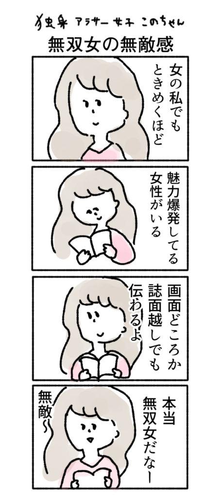 無双女 イラスト 四コマ漫画