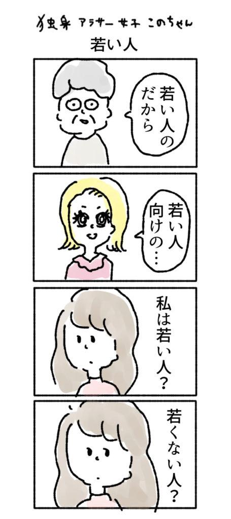 若い人って何歳? イラスト 四コマ漫画