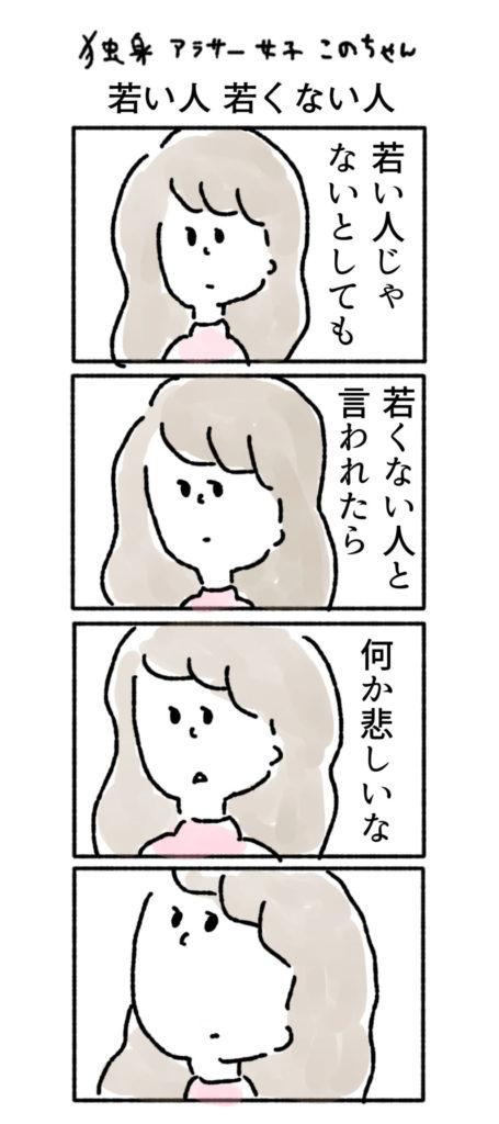 若い人 若くない人 イラスト 四コマ漫画