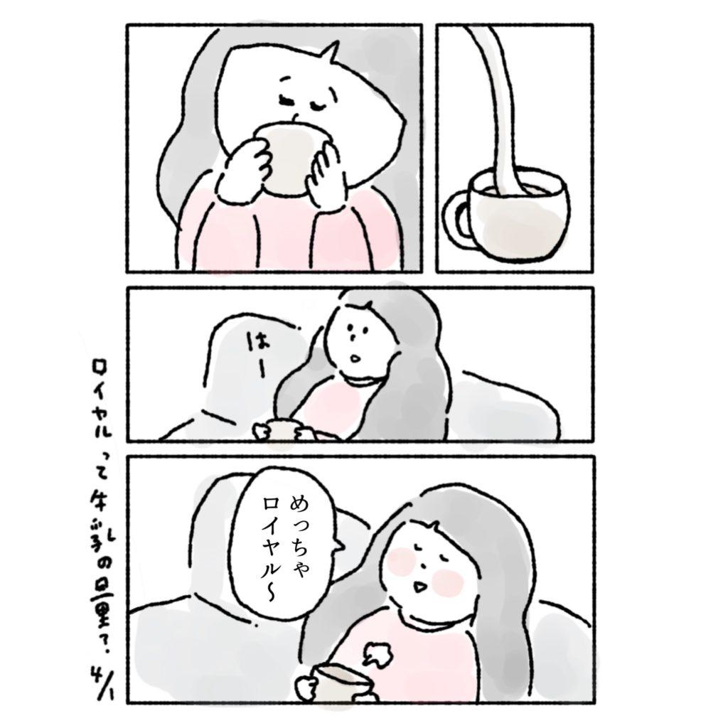 ロイヤルミルクティー イラスト