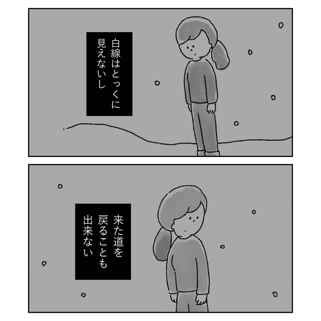 雪道のイラスト 来た道を戻ることも出来ない 自分を信じる 女の子 女性 イラスト 漫画 いらすと
