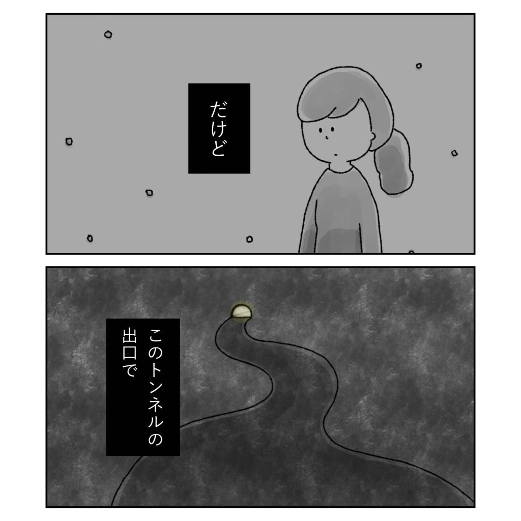だけど このトンネルの出口で 自分を信じる 女の子 女性 イラスト 漫画 いらすと