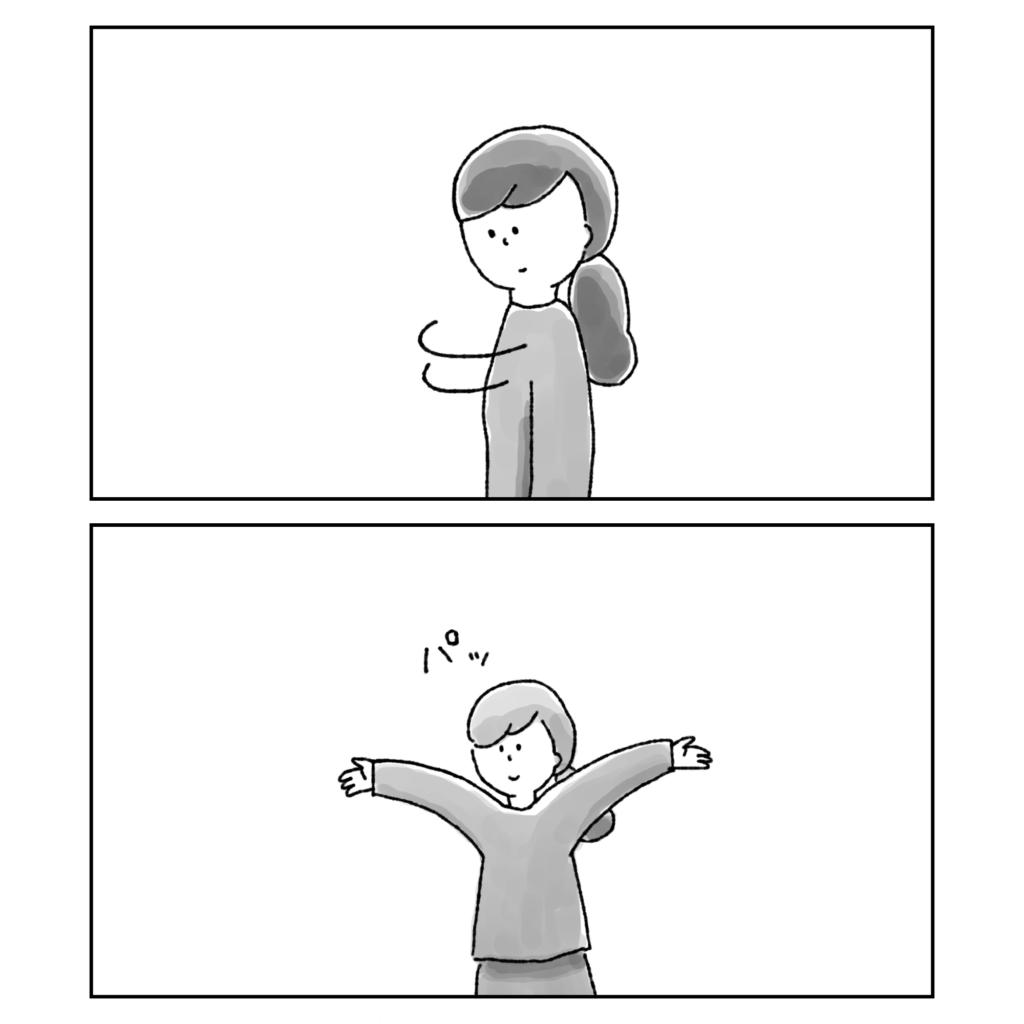 振り向いて 気持ちを切り替える 自分を信じる 女の子 女性 イラスト 漫画 いらすと