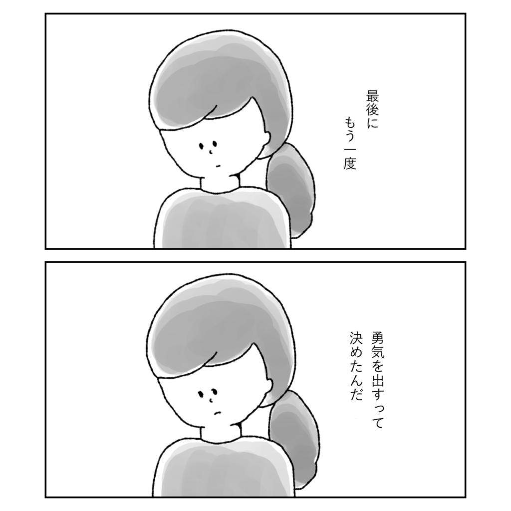 もう一度勇気を出すって決めたんだ 女の子 女性 イラスト 漫画 いらすと