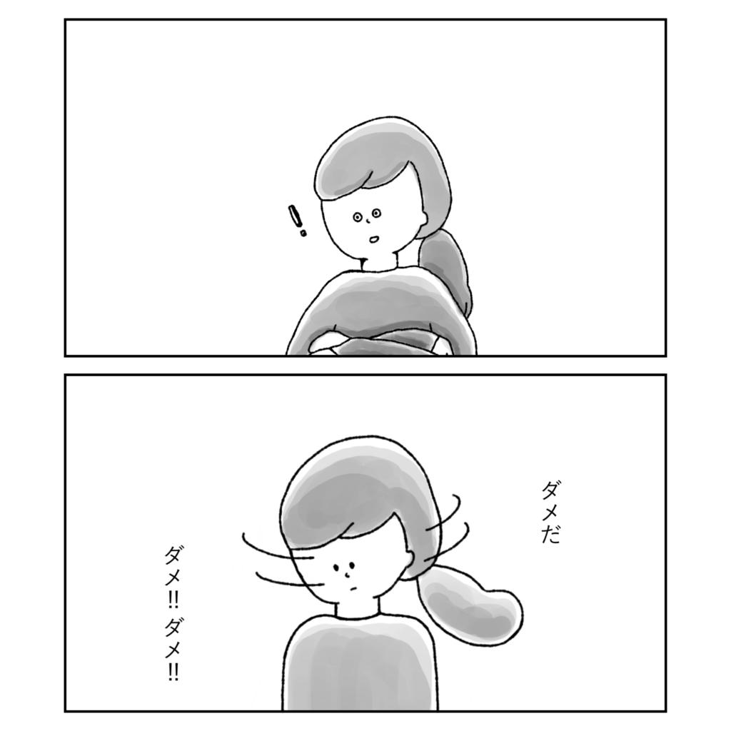 だめだ だめだ 女の子 女性 イラスト 漫画 いらすと