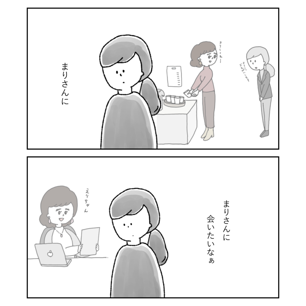 まりさんに会いたいな 女の子 女性 イラスト 漫画 いらすと