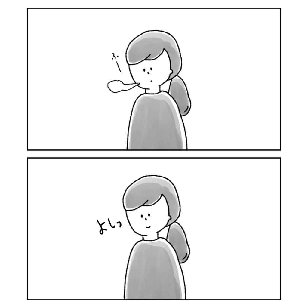深呼吸 女の子 女性 イラスト 漫画 いらすと