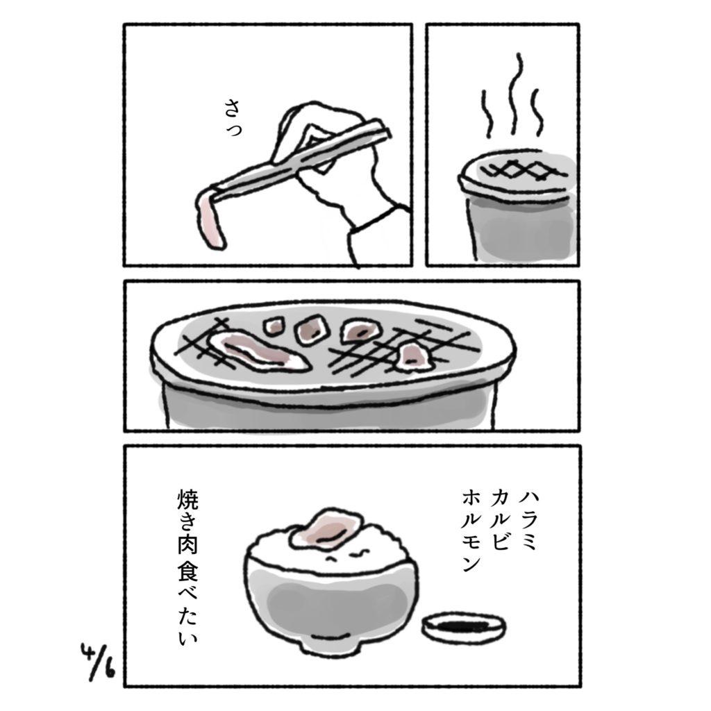 焼肉が食べたい イラスト
