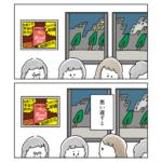 車内広告 イラスト 独身女子