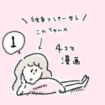 四コマ エッセイ漫画 独身女子 アラサー イラスト