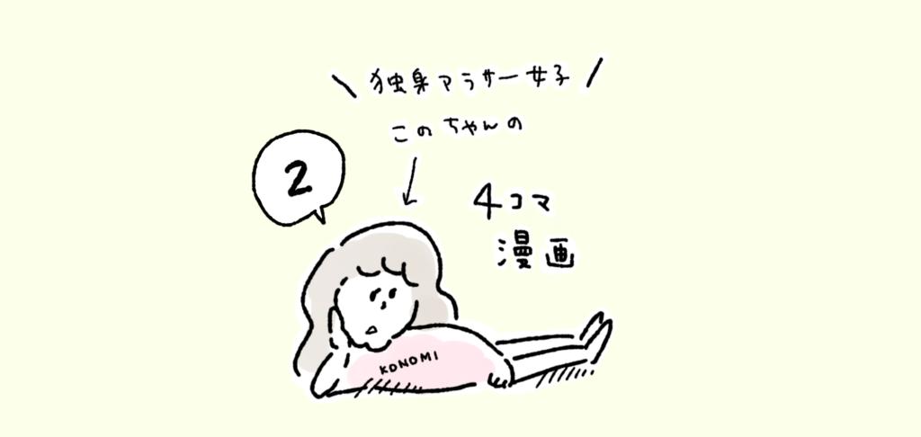 朝帰りしたい 四コマ エッセイ漫画 独身女子 アラサー イラスト