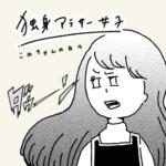 ノリで朝までオール!?