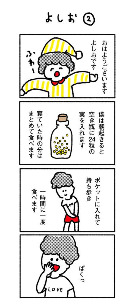 好きなものがたくさんある よしお 四コマ漫画 イラスト