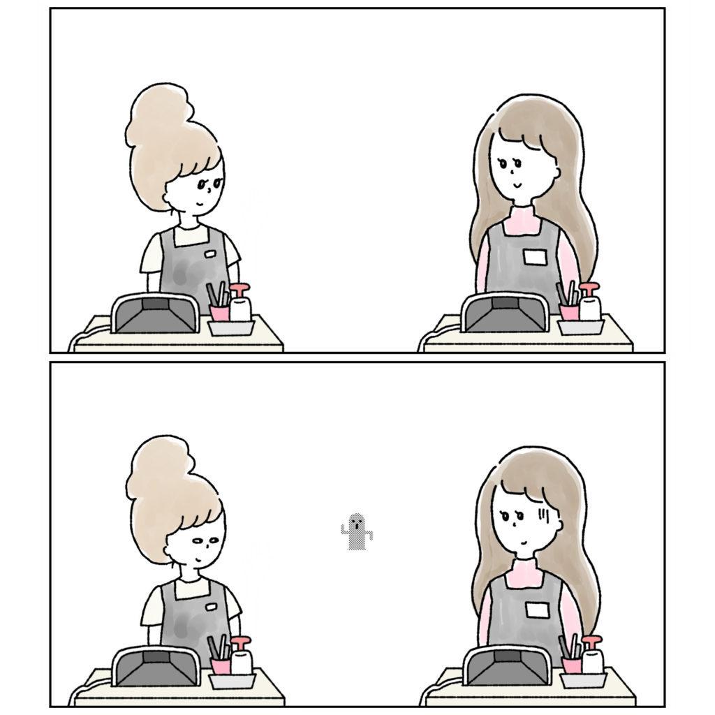 アラサー イラスト 漫画