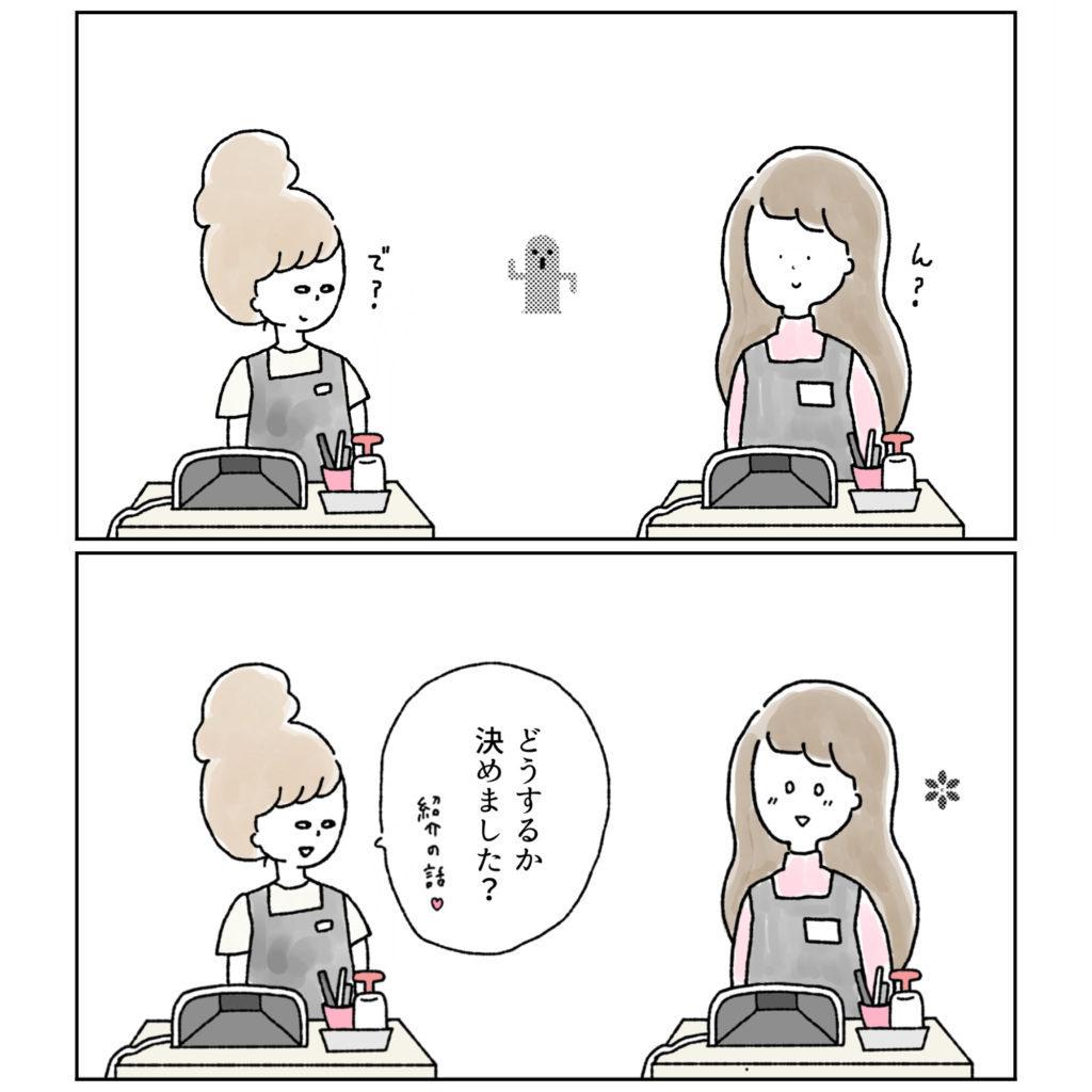 紹介の話 彼氏欲しい アラサー イラスト 漫画
