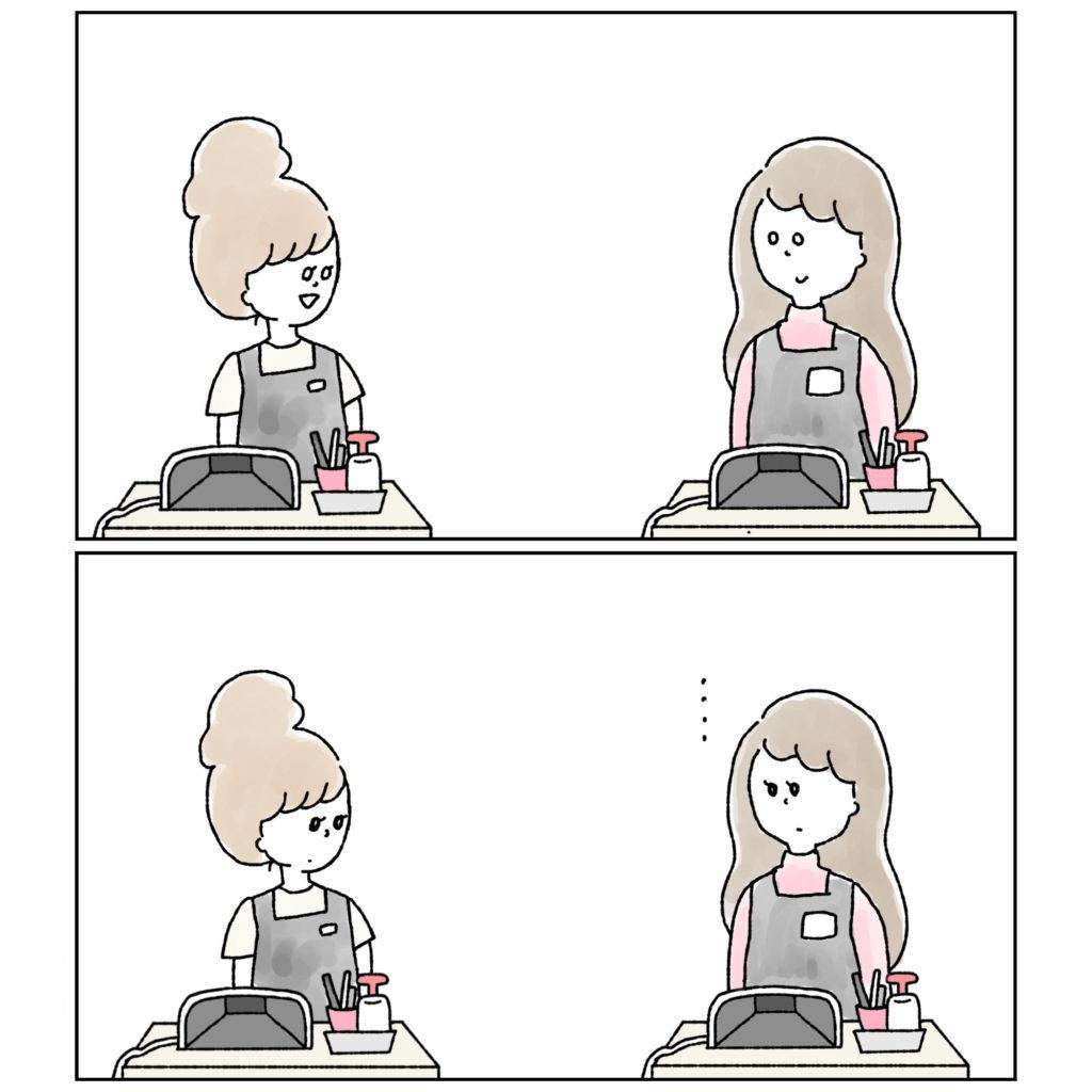 沈黙 アラサー イラスト 漫画