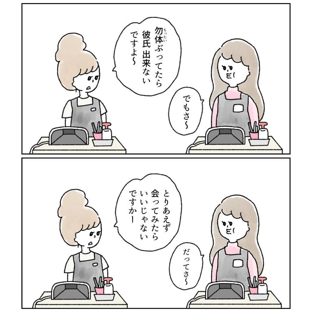 後輩が頼もしい アラサー イラスト 漫画