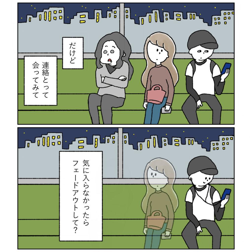 電車で帰宅 人間観察 独身 アラサー女子 イラスト 漫画