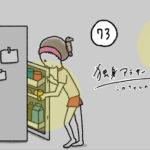 冷蔵庫 夜中 独身 アラサー女子 イラスト 漫画