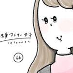独身女子,ひとり暮らし,独女,婚活漫画,イラスト