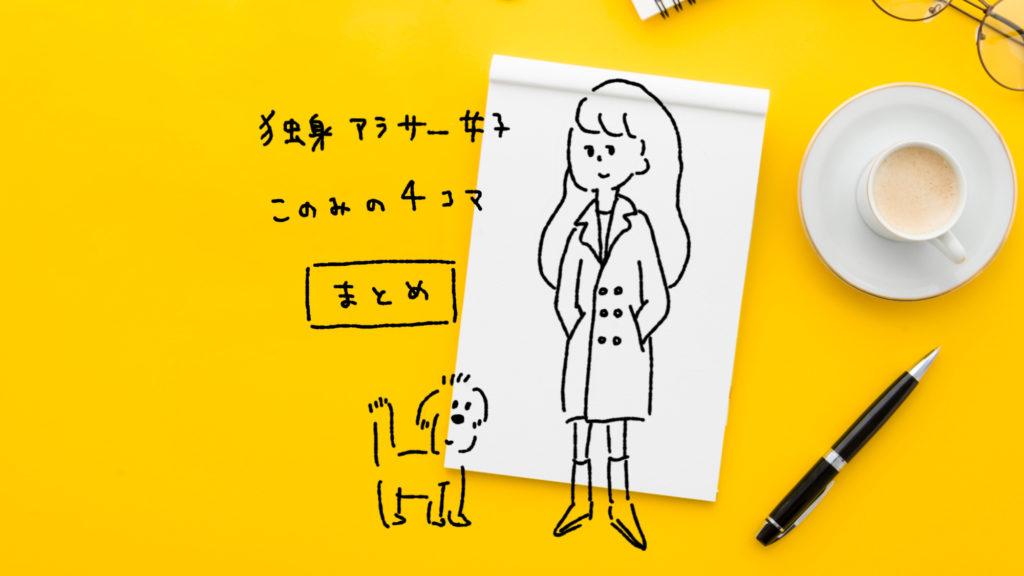 四コマ漫画 独身女子 アラサー イラスト