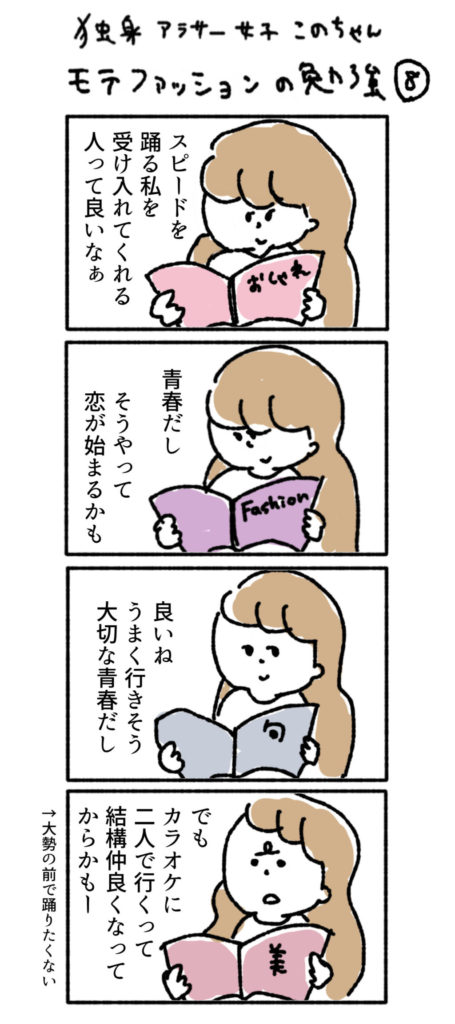 モテファッションを勉強する 独身アラサー女子 雑誌 モデル イラスト 四コマ漫画
