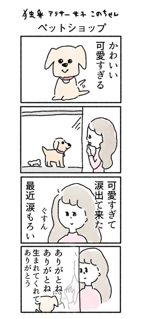 ペットショップ 女の子 かわいい犬 イラスト