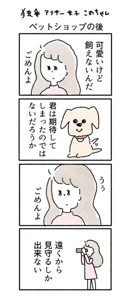 ペットショップ 女の子 かわいい犬 イラスト ごめんね 飼えない