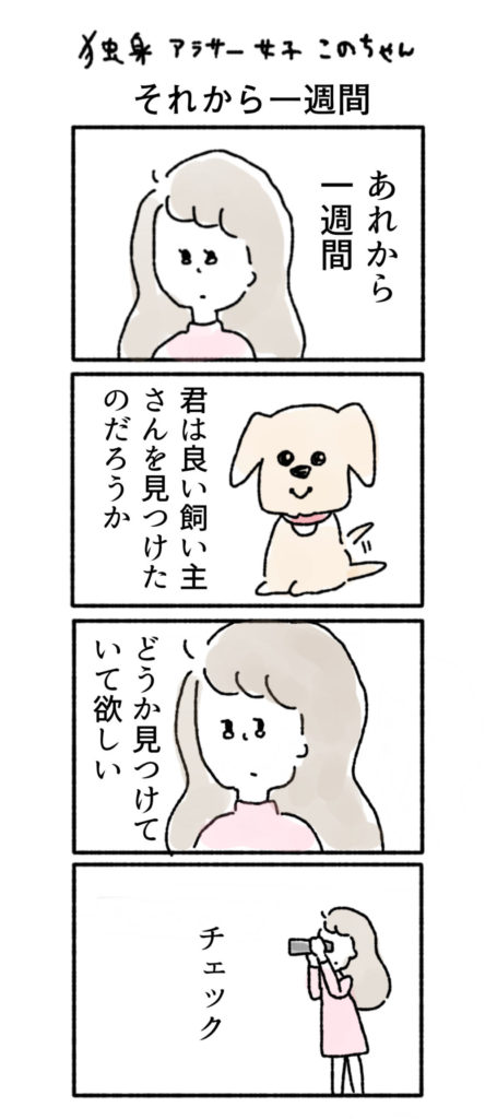 君はいい飼い主を見つけた? 独身女子 イラスト 漫画