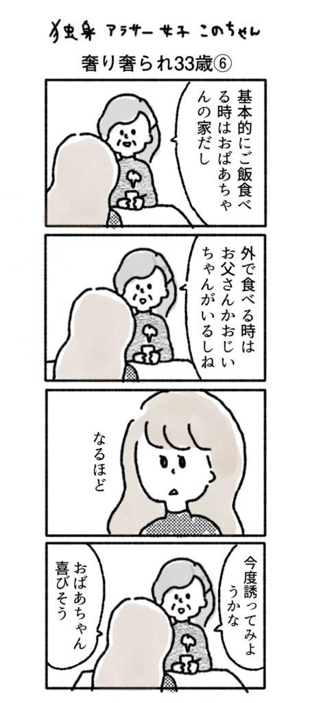 お母さんと外食 漫画イラスト