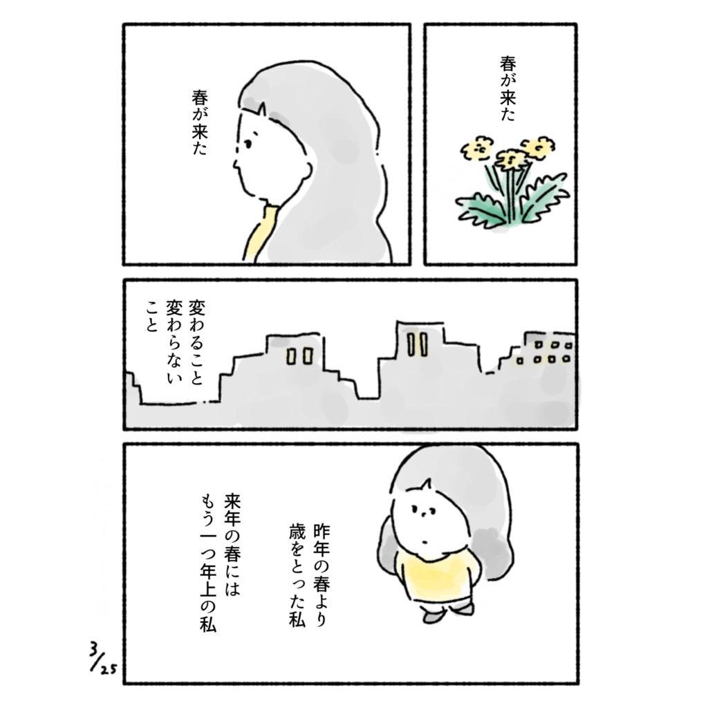 春がくる アラサー イラスト 漫画 四コマ 女の子