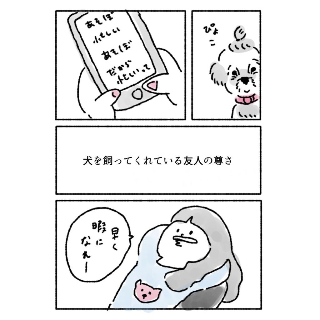 犬を飼いたい アラサー イラスト 漫画 四コマ 女の子