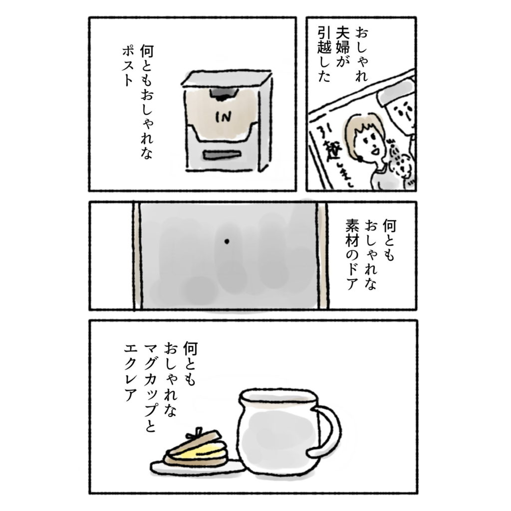 友達の新築祝い アラサー イラスト 漫画 四コマ 女の子