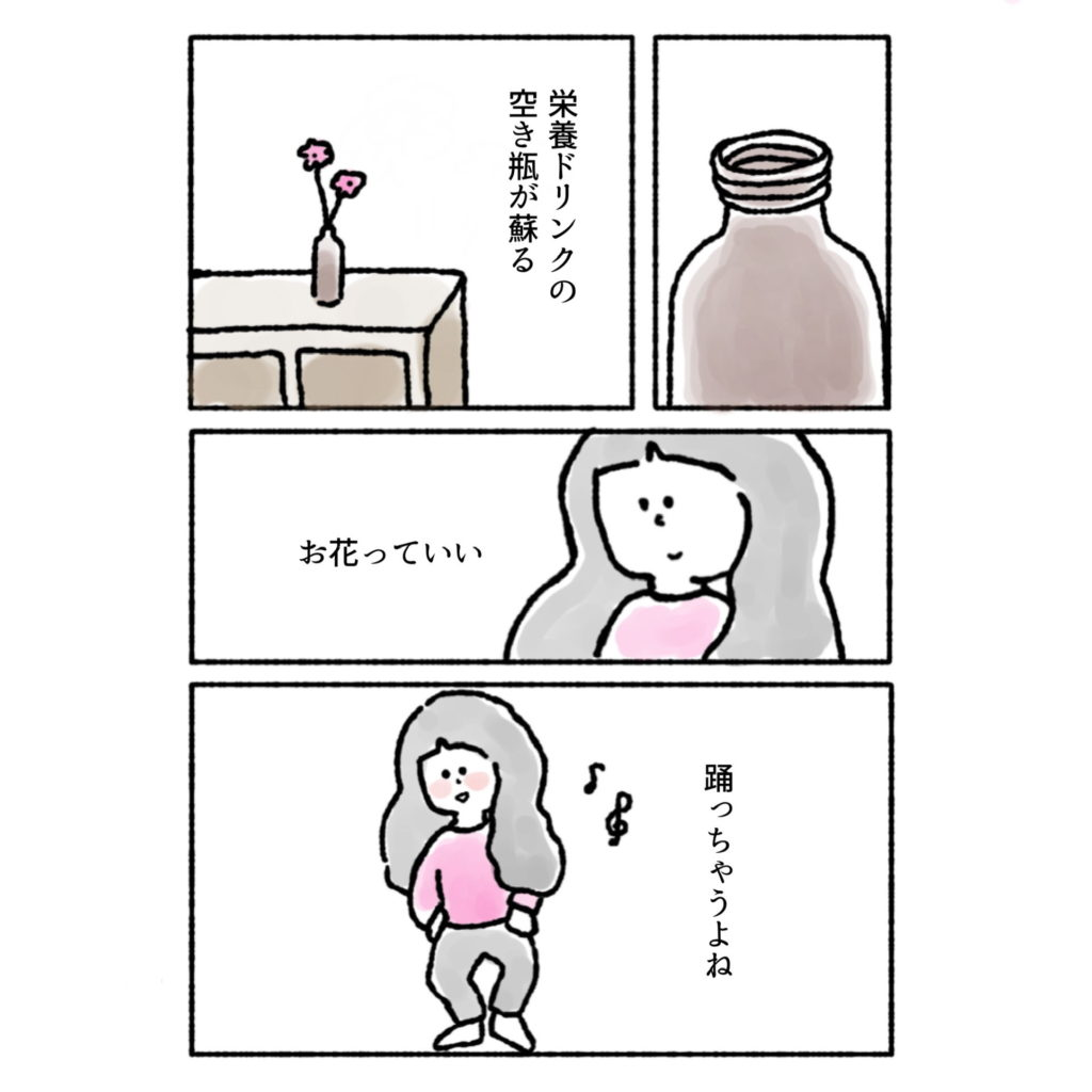 踊っちゃう 浮かれる女の子 アラサー イラスト 漫画 四コマ