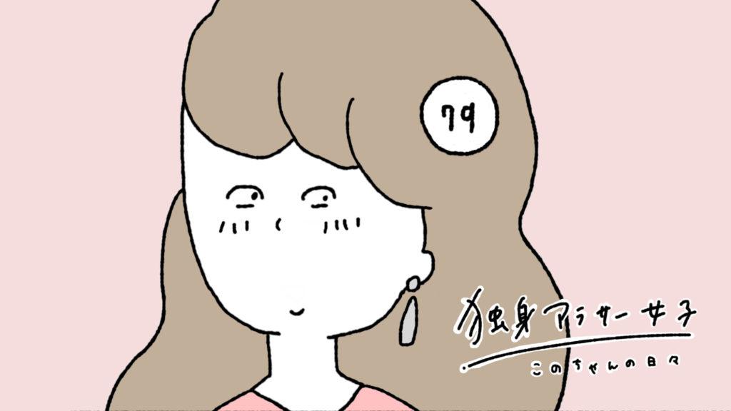 四コマ漫画 アラサー 女子 イラスト 紹介が怖い