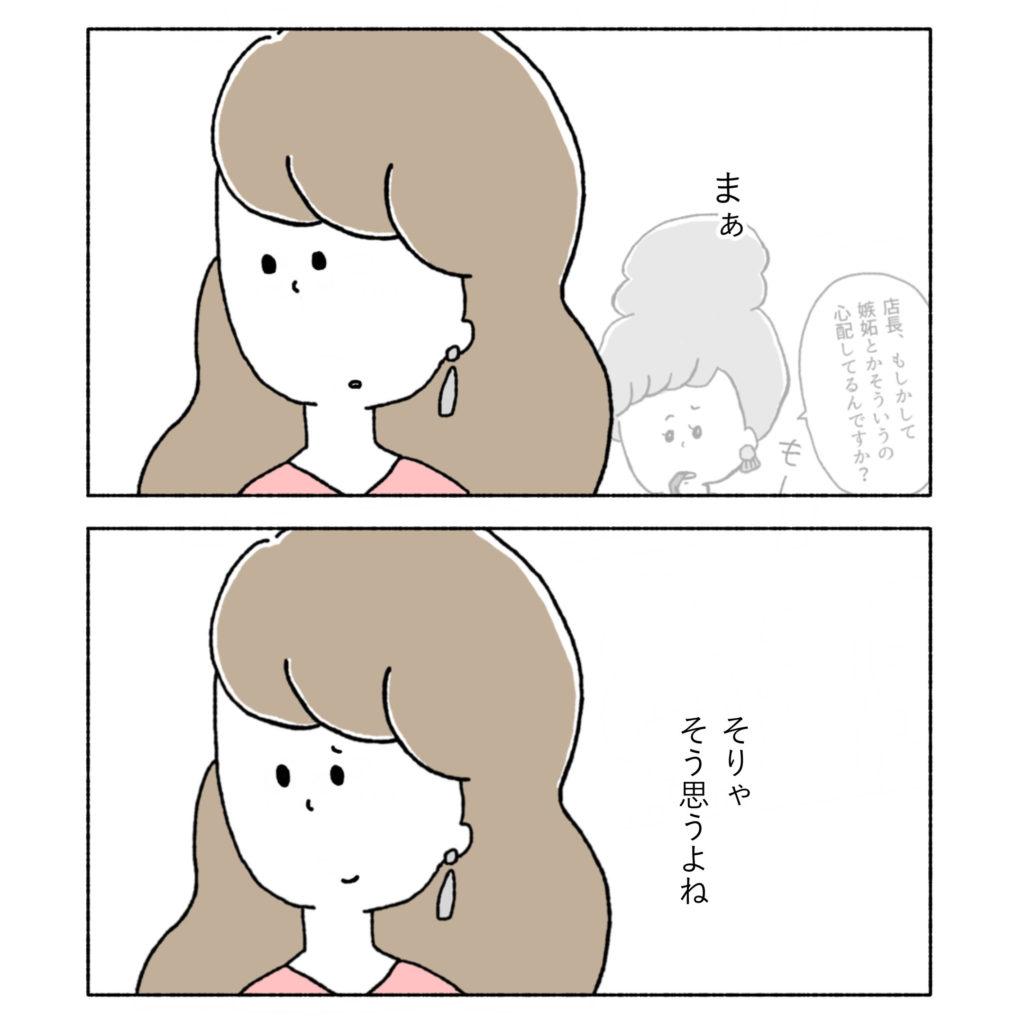 四コマ漫画 アラサー 女子 イラスト