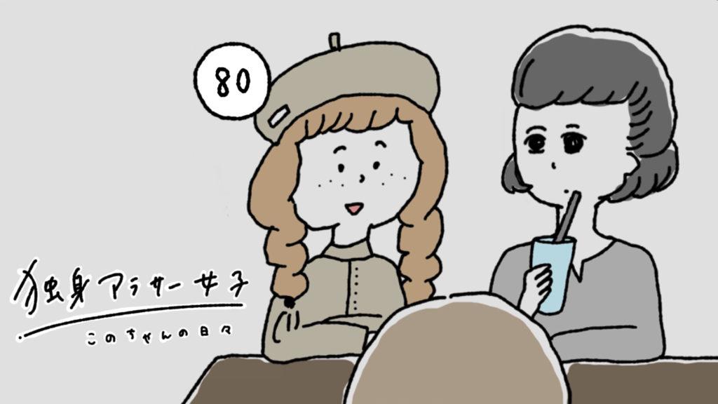 友達とカフェ アラサー イラスト 漫画 四コマ 女の子