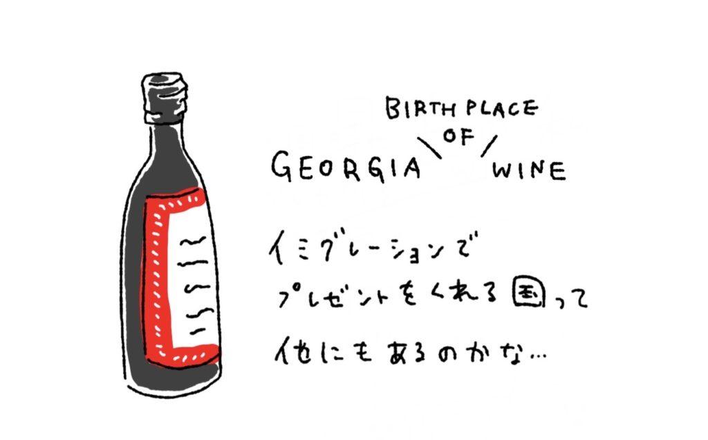 ラベルにはジョージアはワイン発祥の地と書いてあります