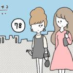後輩と遊ぶ アラサー イラスト 漫画 四コマ 女の子