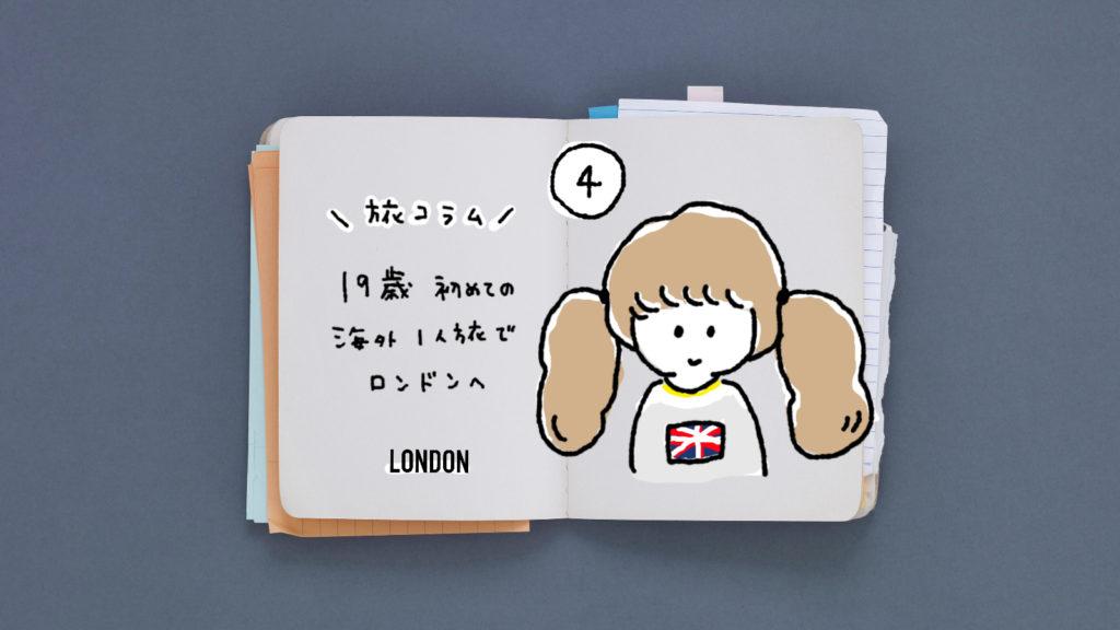 ロンドン一人旅 ちょっと疲れた アラサー 女の子 イラスト 漫画 四コマ 女性