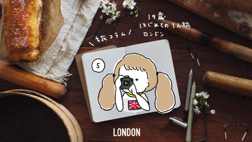 ちょっと疲れた アラサー 女の子 イラスト 漫画 四コマ 女性 ロンドン旅行