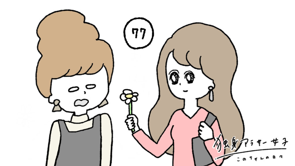 お花をあげる アラサー イラスト 漫画 四コマ 女の子
