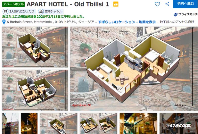 APART HOTEL TBILISIのBooking.comページ