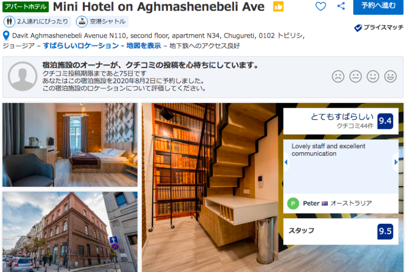 Mini HotelのBooking.comページ